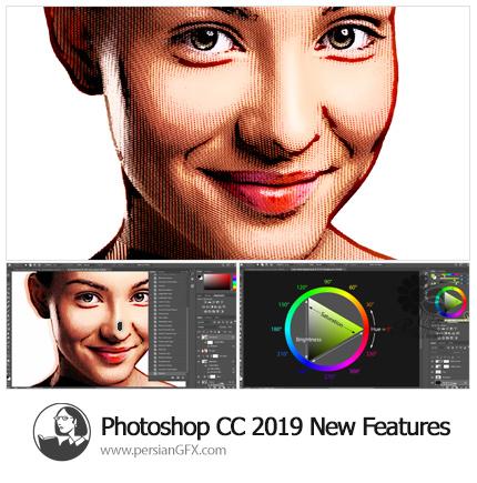 دانلود آموزش ویژگی های جدید ادوبی فتوشاپ سی سی 2019 از لیندا - Lynda Photoshop CC 2019 New Features