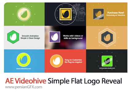 دانلود پک نمایش لوگو با افکت ساده فلت در افترافکت به همراه آموزش ویدئویی از ویدئوهایو - Videohive Simple Flat Logo Reveal Pack