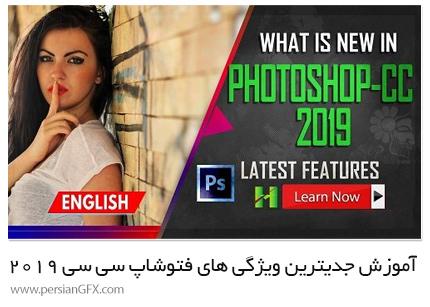 دانلود آموزش آشنایی با جدیدترین ویژگی های ادوبی فتوشاپ سی سی 2019 - What Is New And Latest Features Of Adobe Photoshop CC 2019