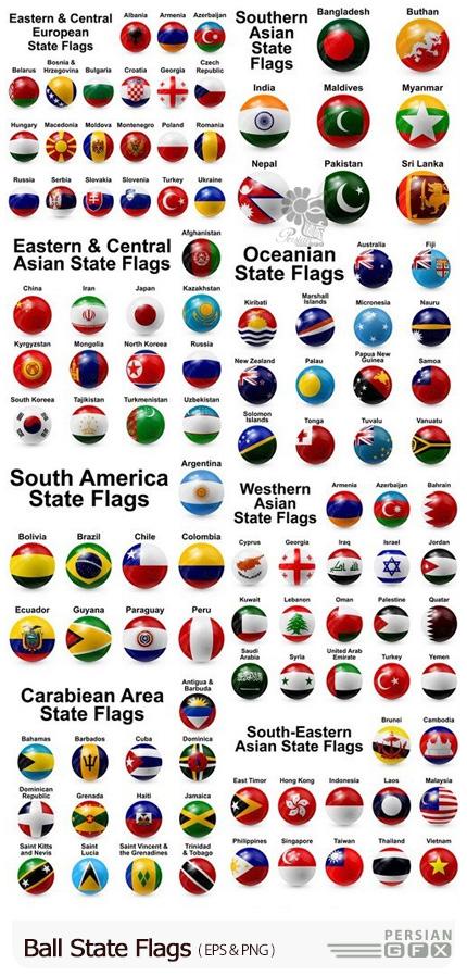 دانلود وکتور توپ پرچم کشورهای مختلف - Ball State Flags