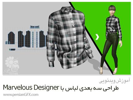 دانلود آموزش طراحی سه بعدی لباس با استفاده از Marvelous Designer - Skillshare Fashion Design: 3D Dress Shirt using Marvelous Designer