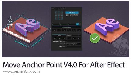 دانلود اسکریپت افترافکت Move Anchor Point برای حرکت دادن نقطه مرکز در هر جا به همراه آموزش ویدئویی - Move Anchor Point 4.0 For After Effect