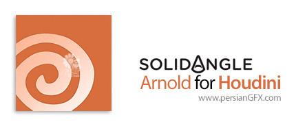 دانلود پلاگین رندرینگ آرنولد برای هودینی - Solid Angle Houdini to Arnold v3.2.2 + v3.2.0 + v3.1.0 x64 for Houdini