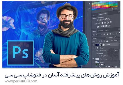 آموزش روش های پیشرفته آسان در فتوشاپ سی سی از یودمی - Udemy Photoshop CC In An Easy Simple Professional Way