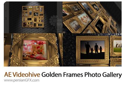 دانلود قالب نمایش گالری عکس با فریم طلایی در افترافکت از ویدئوهایو - Videohive Golden Frames Photo Gallery Kit