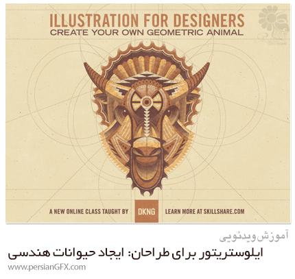 دانلود آموزش ایلوستریتور برای طراحان: ایجاد حیوانات هندسی - Skillshare Illustration For Designers: Create Your Own Geometric Animal