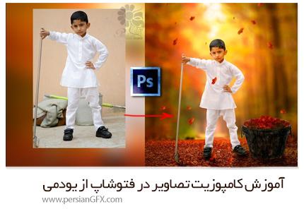دانلود آموزش کامپوزیت تصاویر در فتوشاپ - ساخت یک تصویر ترکیبی پاییزی از یودمی - Udemy Photo Composite In Photoshop-The Autumn Collector