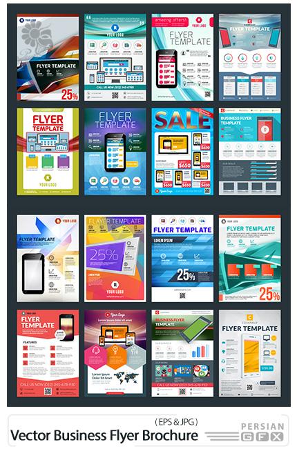 دانلود وکتور بروشور و فلایر تجاری با طرح های انتزاعی متنوع - Set of Abstract Vector Business Flyer Brochure Design Template