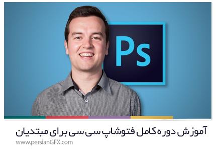 دانلود آموزش دوره کامل فتوشاپ سی سی برای مبتدیان از یودمی - Udemy Photoshop CC For Beginners: Your Complete Guide To Photoshop