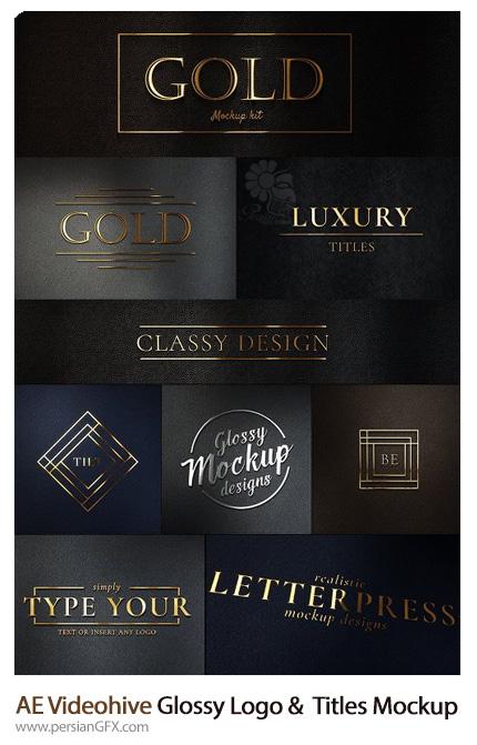 دانلود موکاپ تایتل و لوگو با افکت طلایی درخشان در افترافکت به همراه آموزش ویدئویی از ویدئوهایو - Videohive Gold Mockup Kit Glossy Logo And Titles