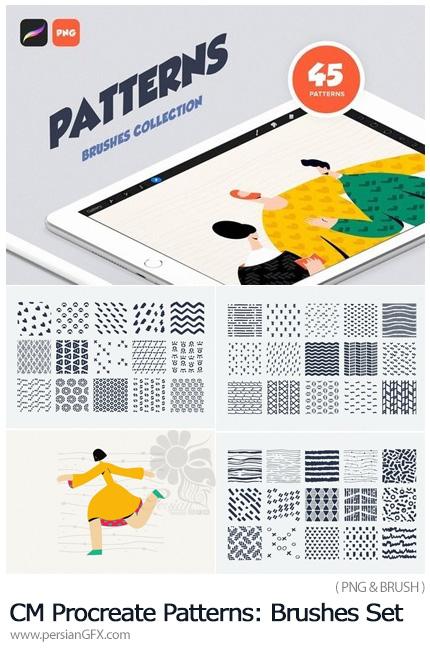 دانلود براش و پترن با طرح های گرافیکی متنوع - CM Procreate Patterns: Brushes Set