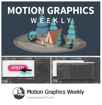دانلود آموزش تکنیک ها و ترفندهای موشن گرافیک در سینمافوردی از لیندا - Lynda Motion Graphics Weekly Updated
