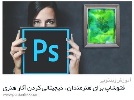 دانلود آموزش فتوشاپ برای هنرمندان - دیجیتالی کردن، آماده سازی و کسب درآمد از آثار هنری - Skillshare Adobe Photoshop For Artists Digitize Present And Monetize Your Art