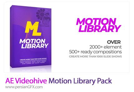 دانلود المان های موشن برای ویدیو در افترافکت به همراه آموزش ویدئویی از ویدئوهایو - Videohive Motion Library Pack