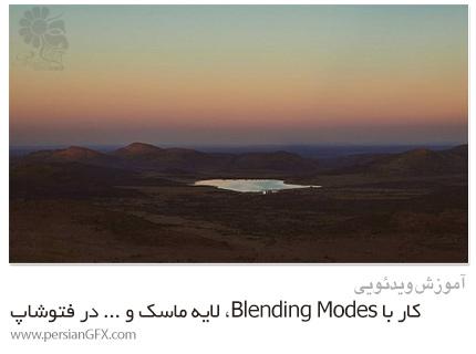 دانلود آموزش کار با Blending Modes، لایه ماسک و تنظیمات لایه ها در فتوشاپ سی سی - Skillshare Photoshop CC: Adjustement Layers, Blending Modes And Layer Masks