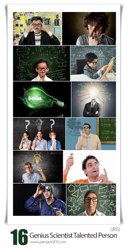 دانلود تصاویر با کیفیت افراد دانشمند و با استعداد - Genius Scientist Talented Person