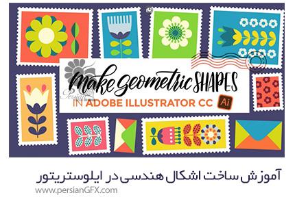 دانلود آموزش ساخت اشکال هندسی در ادوبی ایلوستریتور سی سی - Skillshare Make Geometric Shapes In Adobe Illustrator CC