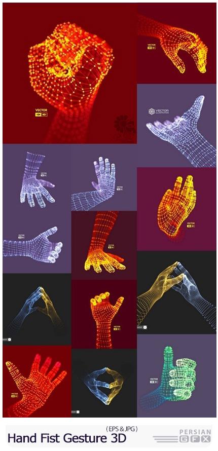 دانلود وکتور سه بعدی ژست های متنوع دست - Hand Fist Gesture 3D