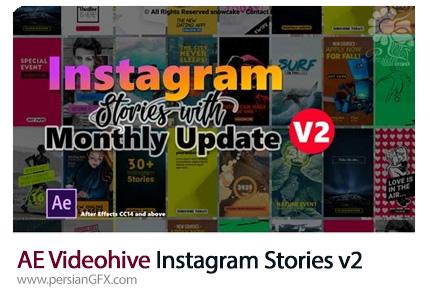 دانلود مجموعه استورهای آماده اینستاگرام برای افترافکت به همراه آموزش ویدئویی از ویدئوهایو - Videohive Instagram Stories V2