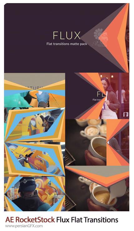 دانلود مجموعه ترانزیشن های فلت برای افترافکت به همراه آموزش ویدئویی - RocketStock Flux Flat Transitions Matte Pack
