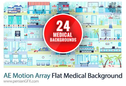 دانلود بک گراند موشن گرافیک پزشکی در افترافکت از موشن اری - Motion Array Flat Medical Background After Effects