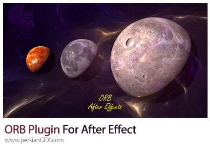 دانلود و توضیحات پلاگین جدید ORB برای ساخت زمین در افتر افکت - ORB Plugin For After Effect