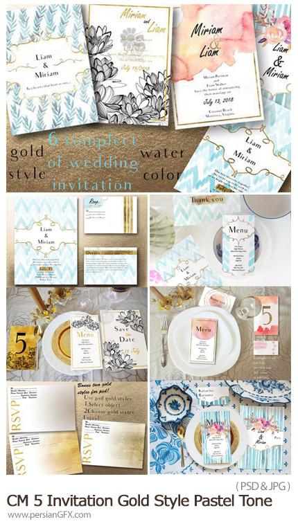 دانلود 5 قالب لایه باز کارت های دعوت لوکس - CM 5 Invitation Gold Style Pastel Tone