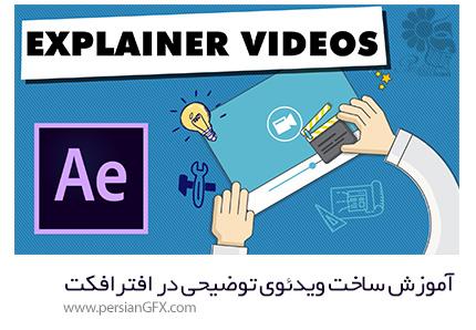دانلود آموزش چگونگی ساخت ویدئوی توضیحی در افترافکت 2018 - Skillshare How To Create Explainer Videos Using Adobe After Effects 2018