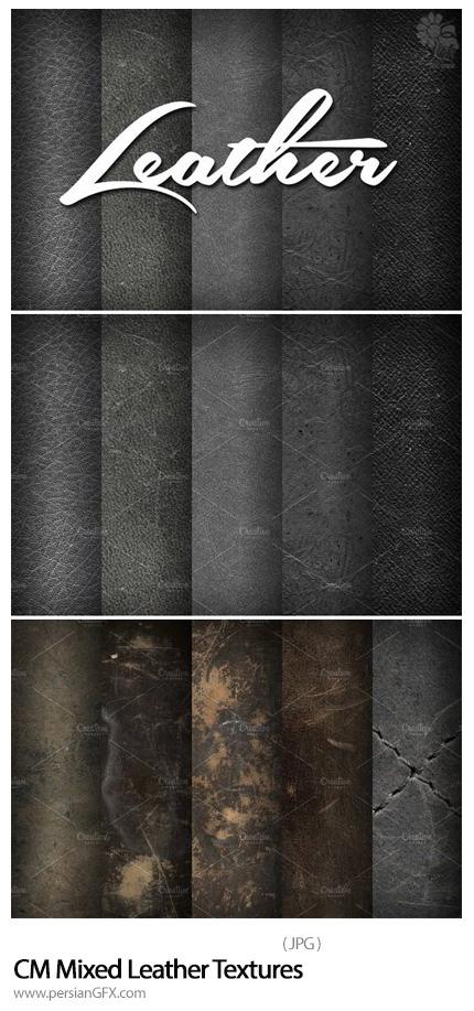 دانلود تکسچرهای با کیفیت چرمی - CM Mixed Leather Textures