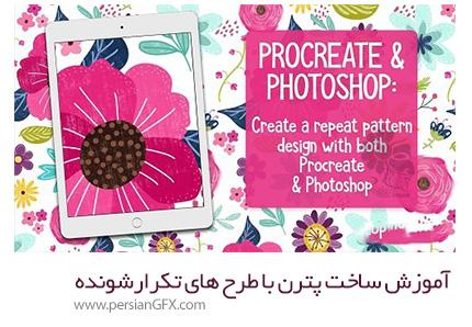 دانلود آموزش ساخت پترن با طرح های تکرارشونده در Photoshop و Procreate - Skillshare Creating a Repeat Pattern With Procreate And Photoshop