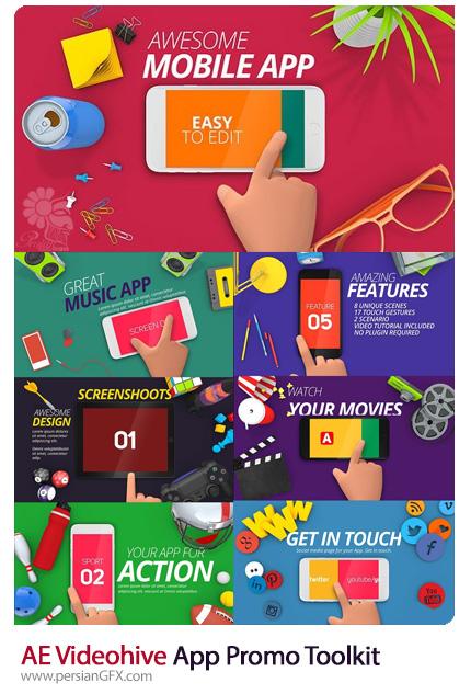دانلود جعبه ابزار ساخت ویدئوی تبلیغاتی در قالب اپلیکیشن موبایل در افترافکت به همراه آموزش ویدئویی از ویدئوهایو - Videohive App Promo Toolkit