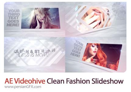 دانلود اسلایدشو تصاویر با افکت شفاف در افترافکت به همراه آموزش ویدئویی از ویدئوهایو - Videohive Clean Fashion Slideshow