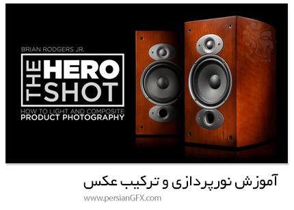 دانلود آموزش نورپردازی و ترکیب عکس - The Hero Shot: How To Light And Composite Product Photography