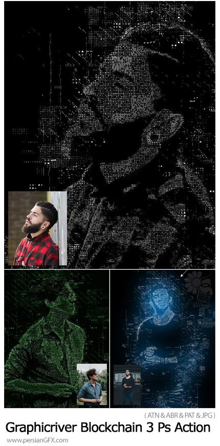 دانلود اکشن فتوشاپ ایجاد افکت کدنویسی بر روی تصاویر به همراه آموزش ویدئویی - Graphicriver Blockchain 3 Photoshop Action
