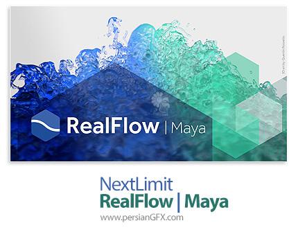 دانلود پلاگین شبیه سازی مایعات و سیالات در مایا - NextLimit RealFlow | Maya v1.1.2.0045 x64 For Autodesk Maya 2017-2018