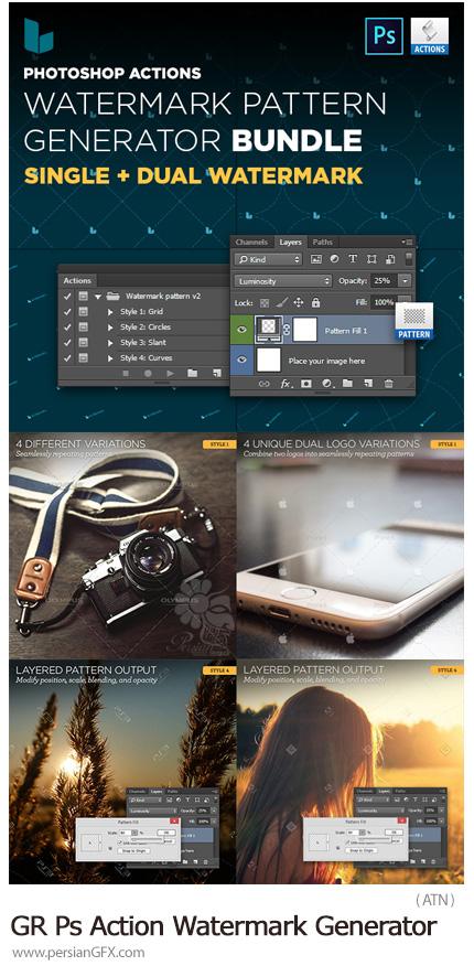 دانلود اکشن فتوشاپ ایجاد واترمارک بر روی تصاویر از گرافیک ریور - GraphicRiver Photoshop Action Watermark Pattern Generator Bundle