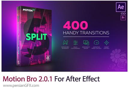 دانلود اسکریپت Motion Bro 2.0.1 همراه با پریست های آماده در افتر افکت CC 2019 - Motion Bro 2.0.1 For After Effect