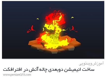 دانلود آموزش مقدماتی ساخت انیمیشن دوبعدی چاله آتش در افترافکت - Skillshare 2D Animation Of A Fire Pit In After Effects Beginners Friendly