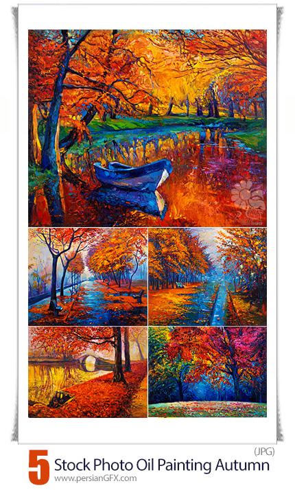 دانلود تصاویر با کیفیت نقاشی رنگ روغن پاییزی - Stock Photo Oil Painting Autumn