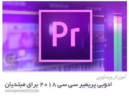 دانلود آموزش ادوبی پریمیر سی سی 2018 برای مبتدیان - Skillshare Video Editing with Adobe Premiere Pro 2018 For Beginners