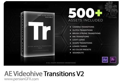 دانلود بیش از 500 ترانزیشن ویدئویی افترافکت به همراه آموزش ویدئویی از ویدئوهایو - Videohive Transitions V2