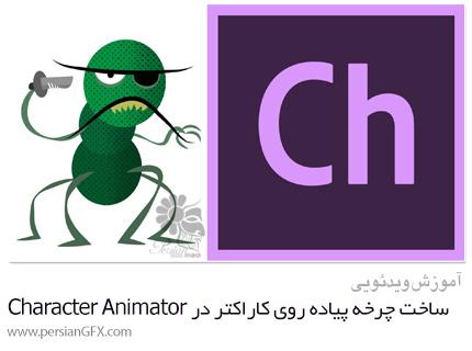 دانلود آموزش پیشرفته ساخت چرخه پیاده روی کاراکتر در Adobe Character Animator - Skillshare Mastering Walk Cycles In Adobe Character Animator