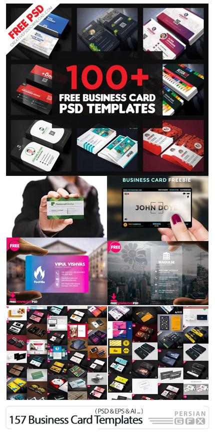 دانلود 157 کارت ویزیت لایه باز متنوع - 157 Business Card PSD Templates