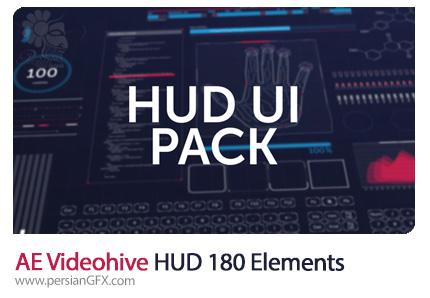 دانلود بیش از 180 المان متحرک HUD در افترافکت به همراه آموزش ویدئویی از ویدئوهایو - Videohive HUD 180+ Elements