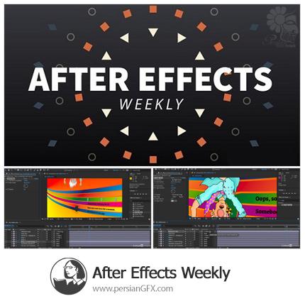آموزش هفتگی نرم افزار افترافکت از لیندا - Lynda After Effects Weekly