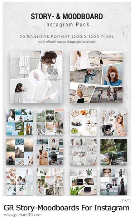 دانلود قالب لایه باز مود بورد های اینستاگرام از گرافیک ریور - GraphicRiver Story-Moodboards For Instagram