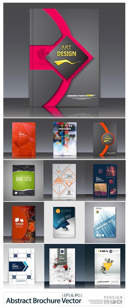 دانلود بروشورهای وکتور با طرح های انتزاعی متنوع - Stock Abstract Brochure Vector