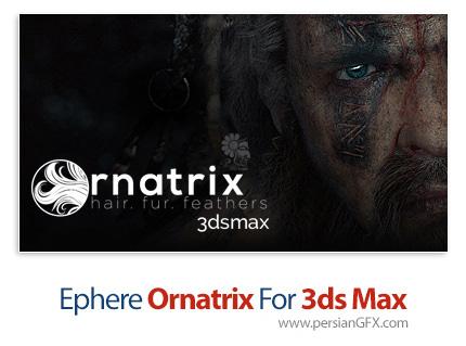 دانلود پلاگین شبیه سازی مو و خزه برای تری دی مکس - Ephere Ornatrix v6.0.12 x64 Beta For 3ds Max 2015-2019
