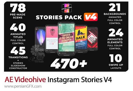 دانلود مجموعه استورهای آماده اینستاگرام برای افترافکت به همراه آموزش ویدئویی از ویدئوهایو - Videohive Instagram Stories V4