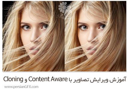 دانلود آموزش پیشرفته ویرایش تصاویر با ابزار Content Aware و Cloning در فتوشاپ